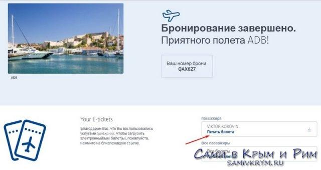 Покупка билета на самолет Sun Express (3)