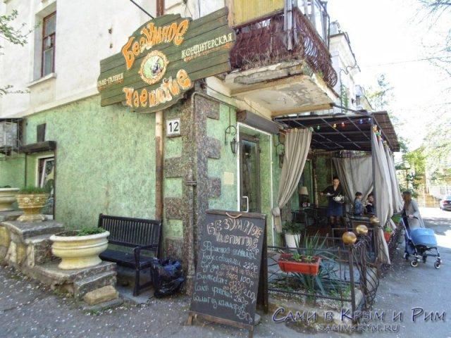 Безумное-Чаепитие-в-центре-Севастополя