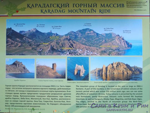 Карадагский горный массив
