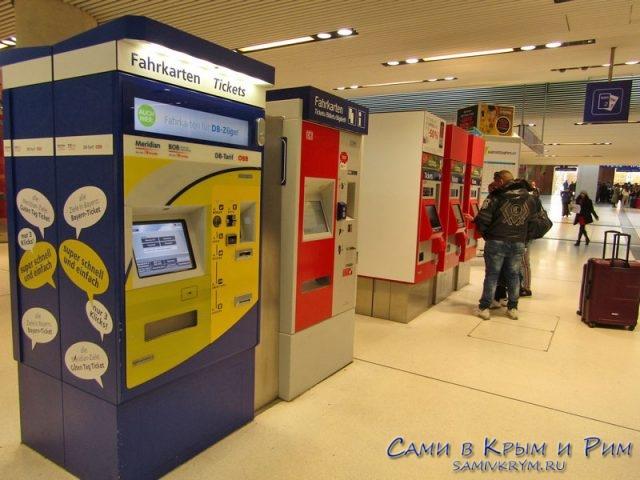 Автомат для покупки билетов Deutch Bahn