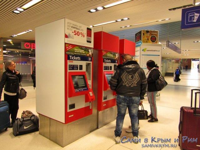 Автомат для покупки билетов OEBB
