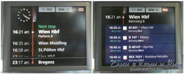 Мониторы-в-поездах-Австрии