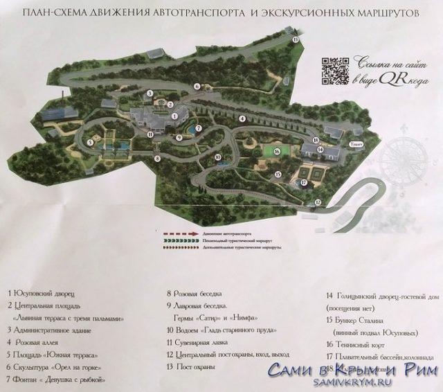 План-схема территории Юсуповского дворца