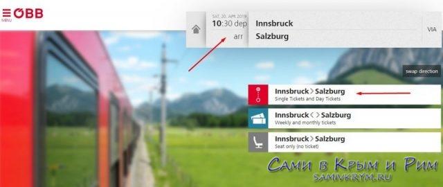 Покупка билетов на сайте австрийских железных дорог (1)