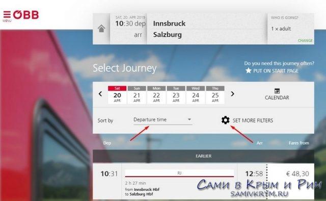 Покупка билетов на сайте австрийских железных дорог (2)