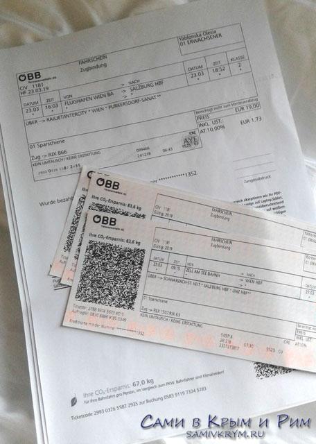 Распечатанные-билеты