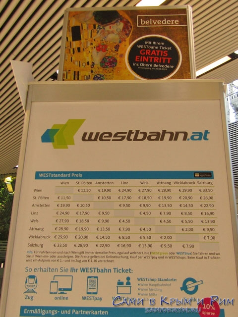 Расценки на билеты поездов Westbahn