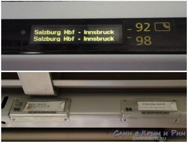 Резервация-мест-в-поезде