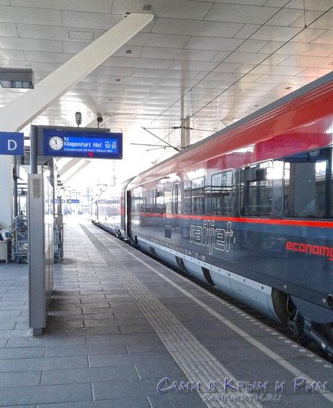 Скоростной поезд Railjet