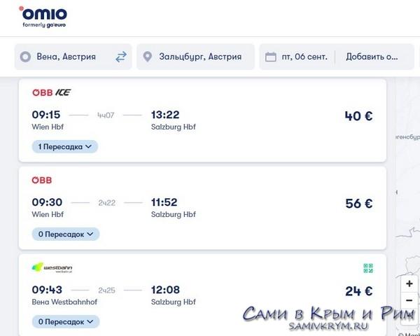 Цены на поезда OBB и Westbahn