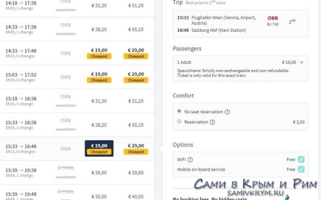 Варианты поездов и цен из аэропорта Вены в Зальцбург
