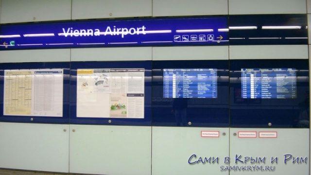 Вокзал-аэропорта-в-Вене