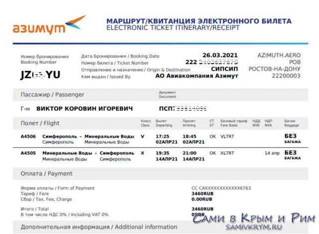Билет Азимут в Минводы