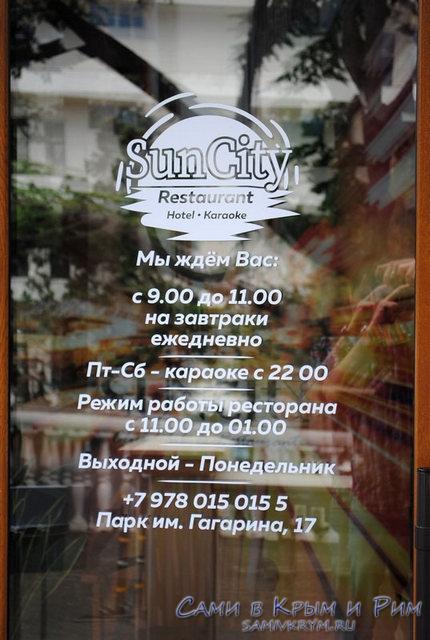 Контакты Sun City