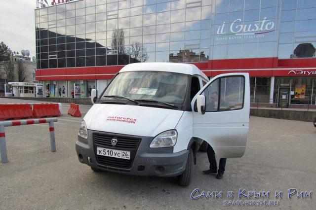 Маршрутка-Пятигоркс-Железноводск