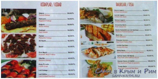 Restaurant Loti menu (1)