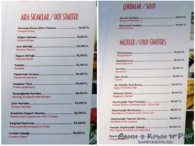 Restaurant Loti menu (2)