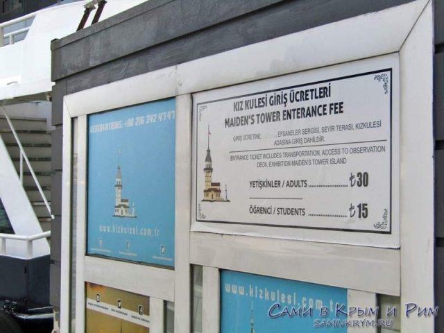 Стоимость билета на Девичью башню