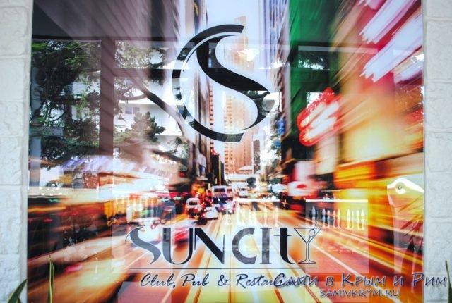 Sun City клуб, ресторан и караоке