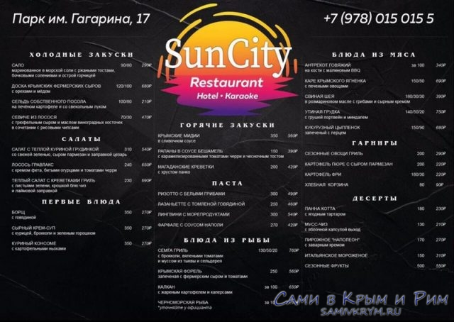 Цены в ресторане Sun City