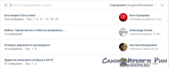 Быть в курсе новинок и событий туристического Крыма