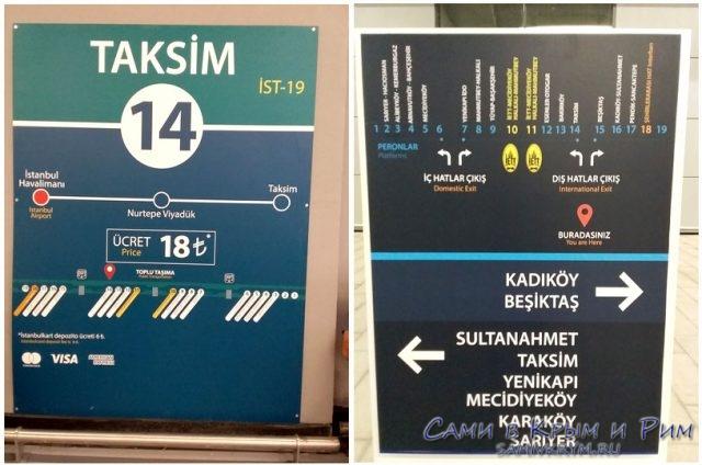 Автобусная-станция-в-Новом-аэропорту