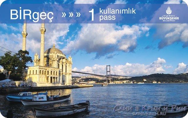 Билет-на-1-поездку-в-Стамбуле