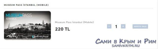 Музейная карта Стамбула 2019