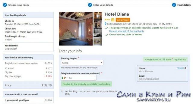 Отель в Венеции бронь с компьютера