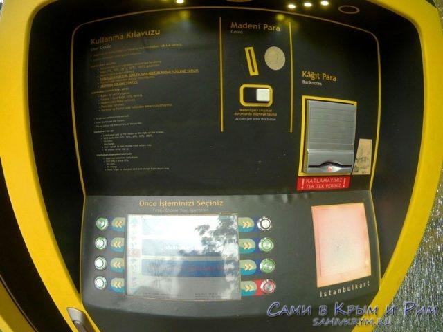 Рабочий экран автомата