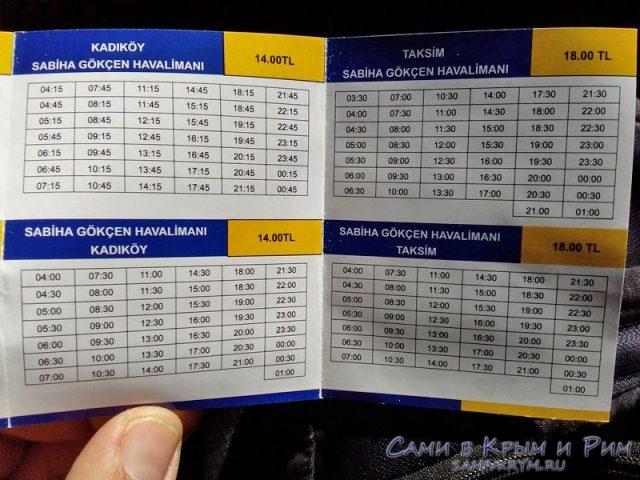 Расписание-автобусов-Havabus