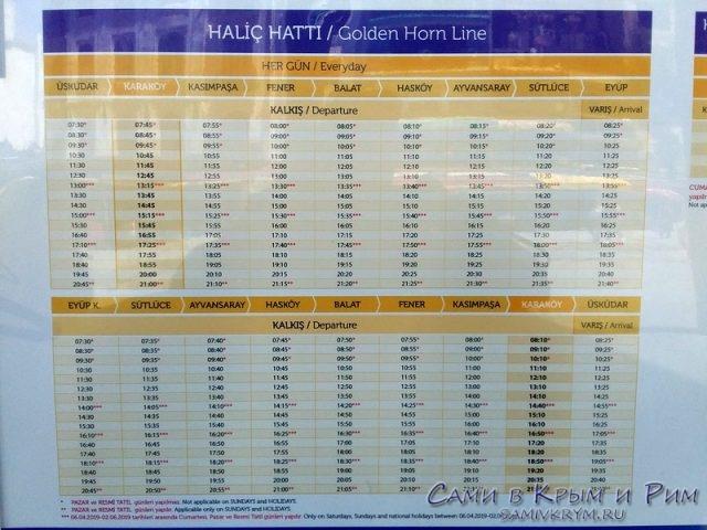 Расписание линии по Золотому Рогу