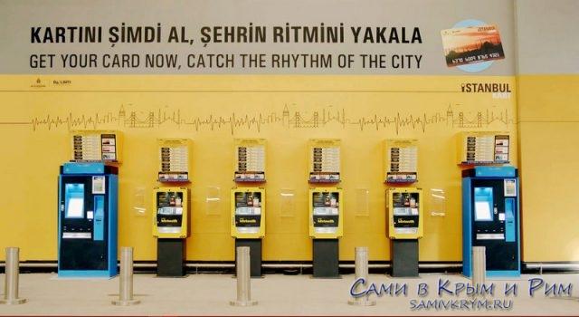 Стойка с автоматами в новом аэропорту Стамбула