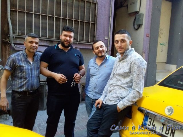 Таксисты в Стамбуле