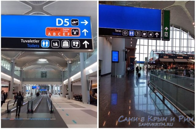 Указатели-на-террасу-и-туалеты-в-аэропорту