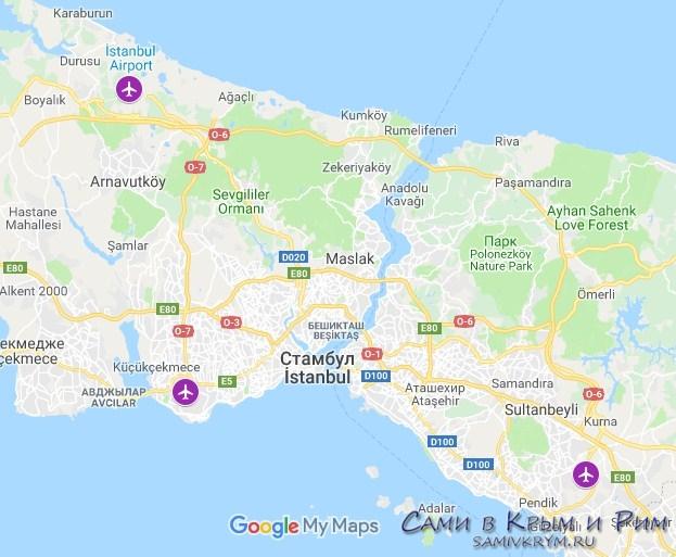 три аэропорта в Стамбуле