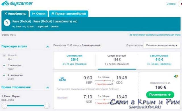 Авиабилеты из Киева во Францию