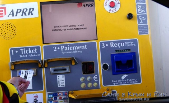 Автоматы-приема-оплаты-дорог-во-Франции