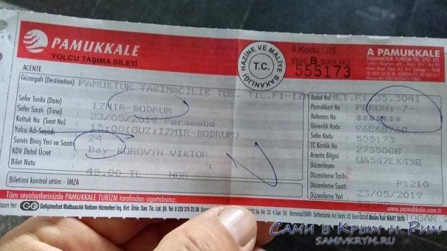 Билет Измир-Бодрум