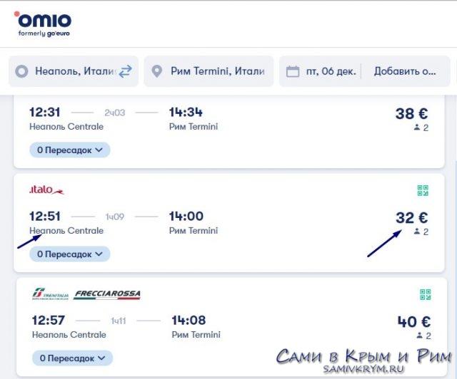 Билеты Неаполь-Рим на Omio
