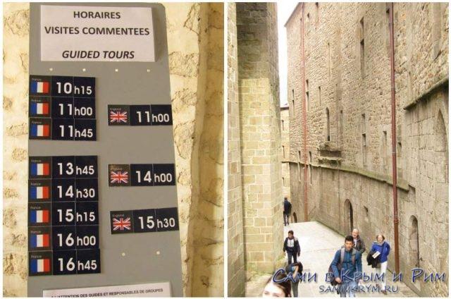 Экскурсии-по-аббатству