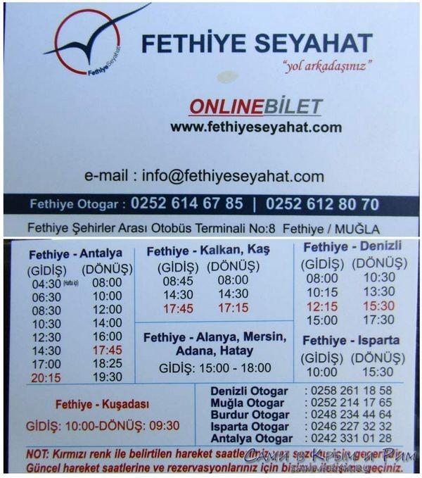 Компания Fethiye Seyahat