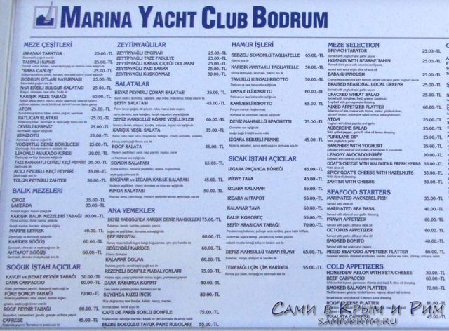 Меню ресторана в яхт-клубе