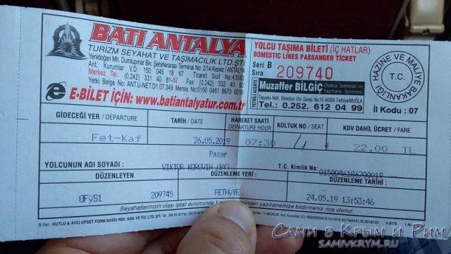 Мой билет на атвобус Фетхие-Капуташ