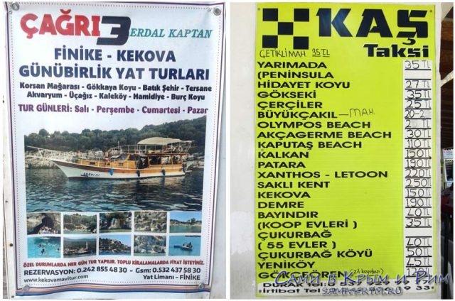 Морские-прогулки-и-такси-из-Каша