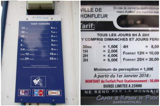 Оплата-парковок-во-Франции