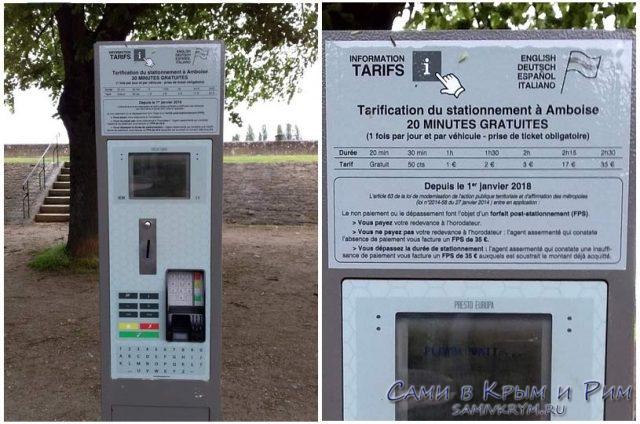 Паркоматы-для-оплаты-парковок-во-Франции