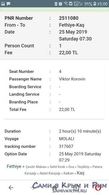 Покупка билета с мобильного телефона
