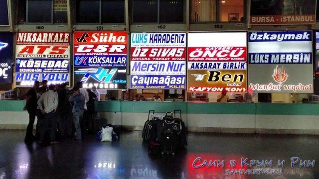 Продажа билетов на автовокзале