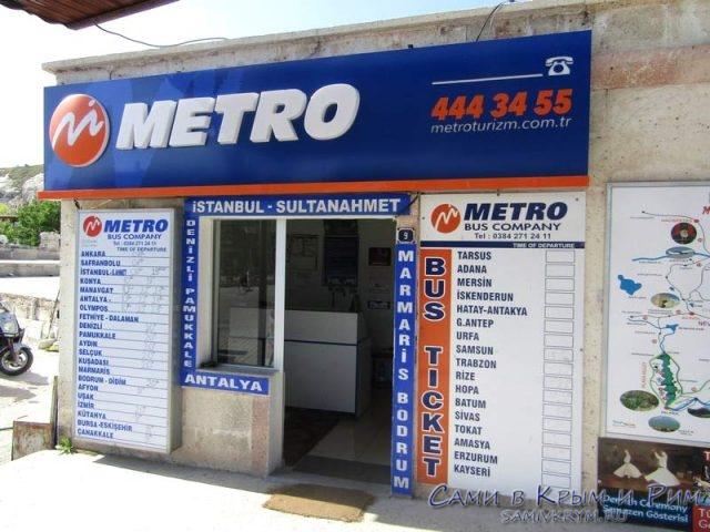 Расписание автобусов у компании Metro